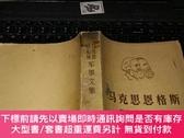 二手書博民逛書店馬克思恩格斯軍事文集罕見第三卷Y11986 : 中國人民解放軍軍事科學院 戰士出