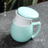 泡茶杯茶杯陶瓷過濾帶蓋馬克杯泡茶杯辦公室創意喝水杯家用 1件免運