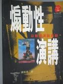 【書寶二手書T6/溝通_LEM】煽動性演講_鍾振昇