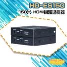 高雄/台南/屏東監視器 HD-ES150 150米 HDMI網路延長器