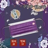 達特世(送口罩收納夾X1) 靓妃紫 成人 台灣製 外銷款成人 醫療口罩 BFE95%