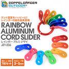 營舞者 DOPPELGANGER 日本 | 彩虹合金營繩調整器 | 秀山莊(JZ1-236)