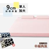 幸福角落 日本大和防蹣抗菌布套9cm波浪式記憶床墊入眠組-單大3.5尺甜美粉