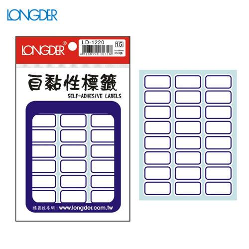 【量販50包】龍德 自黏性標籤 LD-1220(白色藍框) 14×26mm(360張/包)標示/分類/標籤/信封/貼紙/文書