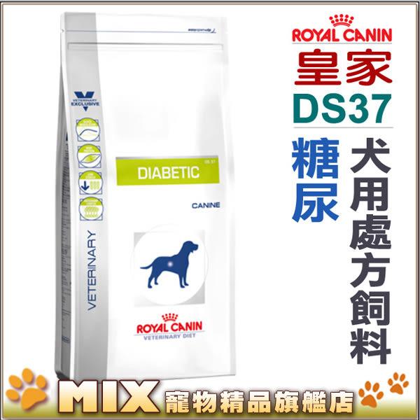 ◆MIX米克斯◆代購法國皇家犬用處方飼料【DS37】糖尿處方 1.5公斤