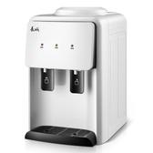 飲水機台式家用小型迷你宿舍製冷熱節能冰溫熱型飲水器開水機 童趣