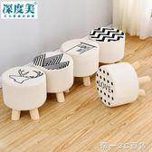 實木換鞋凳家用穿鞋凳圓方凳布文藝小凳子沙發凳茶幾板凳客廳矮凳【帝一3C旗艦】IGO