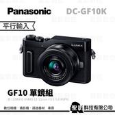 國際 Panasonic DMC-GF10K 單鏡組 ( GF10 + 12-32mm ) 【平行輸入】WW