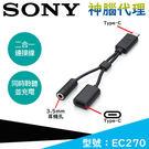 【免運】【神腦公司貨】SONY EC270 原廠二合一連接線【USB Type-C】3.5mm耳機孔位,連接器,支援線控