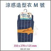 *KING WANG*日本Marukan 小狗可愛季 涼感式 造型和服 M號【DP-984】