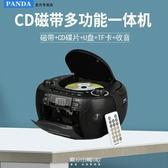 CD機 PANDA/熊貓CD播放機專輯播放器家用學生英語學習復讀機 紓困振興