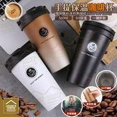 約翰家庭百貨》【YX257】304便攜手提咖啡保溫杯 500ml 真空保溫杯 不鏽鋼咖啡杯 3色可選