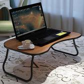 電腦做桌懶人桌小桌子折疊桌床上書桌宿舍簡約經濟型多功能床上桌 TW