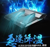 游戲本散熱器聯想華碩戴爾雷神筆電降溫底座飛行堡壘電腦風扇 樂活生活館