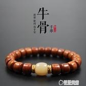 西藏牦牛骨手串骨頭靈骨藏式開光佛珠辟邪牛角手鏈男女菩提子文玩 草莓妞妞