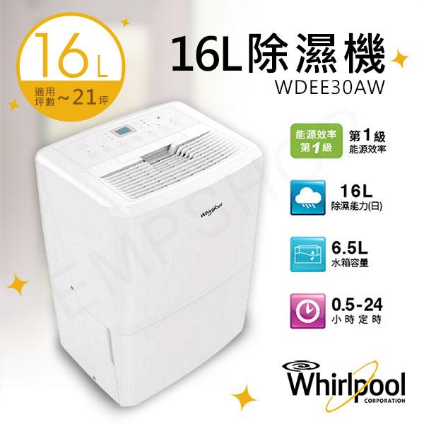 整點超下殺!【惠而浦Whirlpool】16L除濕機 WDEE30AW(可申請貨物稅減免$1200元 )