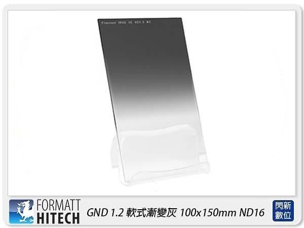 【分期0利率,免運費】 FORMATT HITECH 英國 海泰 GND1.2 方形漸層濾鏡 100x150mm ND16 減4格