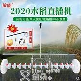 播種機 敏能新款人力多功能可調水稻直播機水稻播種機播種機器農用機械 DF 艾維朵