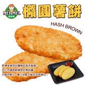 【專暑你心】橢圓薯餅(20片裝)