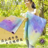 FunSport fit 迷幻森林旅行瑜珈鋪巾墊 1mm(旅遊墊/旅行墊/鋪巾)