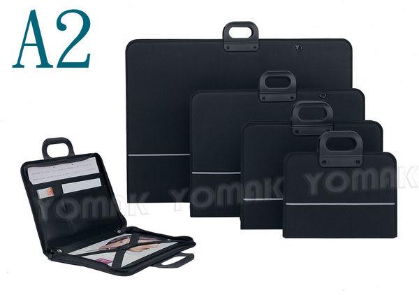 YOMAK YM-705 A2 作品袋/美術作品袋/掛圖袋/作品袋/畫冊收集袋/圖袋/建築圖袋