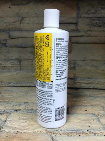 【西高地水族坊】美國KENT MARINE 強效鈣質補充液(鈣水) 16oz