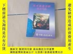 二手書博民逛書店罕見技術改造貸款項目範例Y254903 中國人民建設銀行 中國人