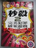 【書寶二手書T8/一般小說_GNB】秒殺2完美犯罪破案遊戲_岳帆