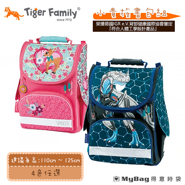 Tiger Family 兒童護脊書包 小貴族書包組 超輕量書包+文具袋+鉛筆盒 TGNQ-AF 得意時袋
