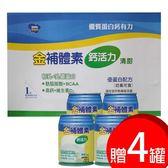 ◆買1箱送4罐◆SMAD思耐得 金補體素 鈣活力 香草口味 24罐入/箱 【美十樂藥妝保健】