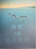【書寶二手書T9/少年童書_ZEQ】海蛇光臨格洛斯特_M.T.安德森M.T.Anderson