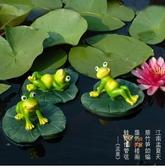 青蛙擺件 仿真青蛙魚缸裝飾擺件 戶外花園小池塘造景浮水動物樹脂雕塑荷花 8色