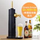 日本代購 空運 Green House GH-BEERF 啤酒發泡機 超音波 細緻泡沫 冰啤酒