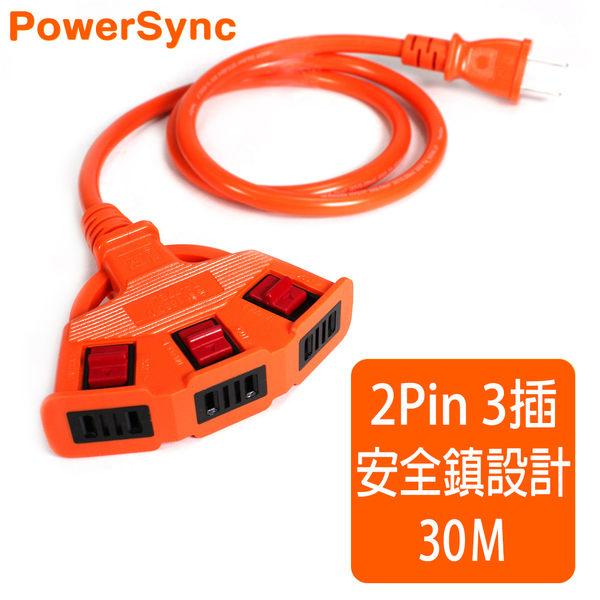 群加 包爾星克 2P安全鎖1擴3插延長線 / 30M (TPSIN3LN3003)