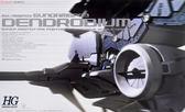 鋼彈模型 HG 1/144 RX-78 GP03D DENDROBIUM鋼彈試作3號機 典多洛比姆石斛蘭  TOYeGO 玩具e哥