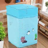 洗衣機罩上開蓋波輪全自動拉鏈滾筒防水防曬套海爾美的小天鵝鬆下igo『潮流世家』
