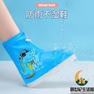 兒童雨鞋套加厚耐磨防滑套鞋防水小雨靴透明鞋套【創世紀生活館】