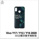 Vivo Y17 Y12 Y15 2020 3D立體浮雕手機殼 保護殼 手機套 彩繪 防撞 軟殼 保護套