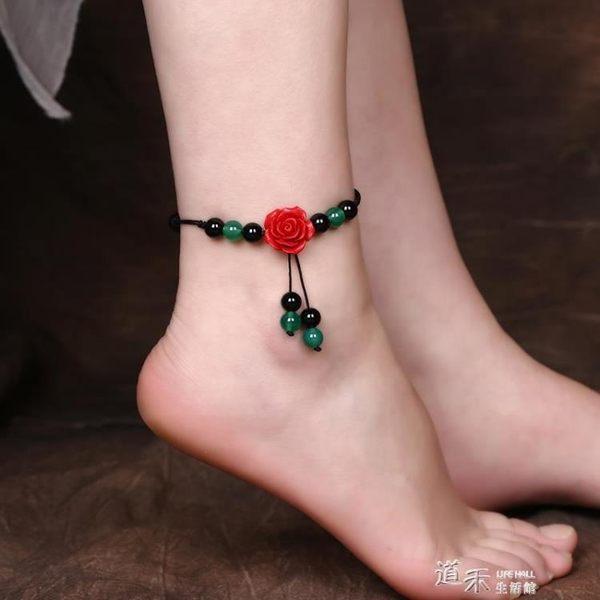 腳鍊女復古民族風手工編繩足鍊可調節個性百搭中國風飾品 道禾生活館