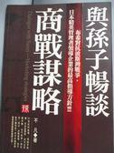 【書寶二手書T1/財經企管_GHG】與孫子暢談商戰謀略_不凡