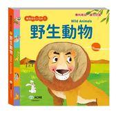 觸摸認知小百科:野生動物篇 CB03001 世一 (購潮8)