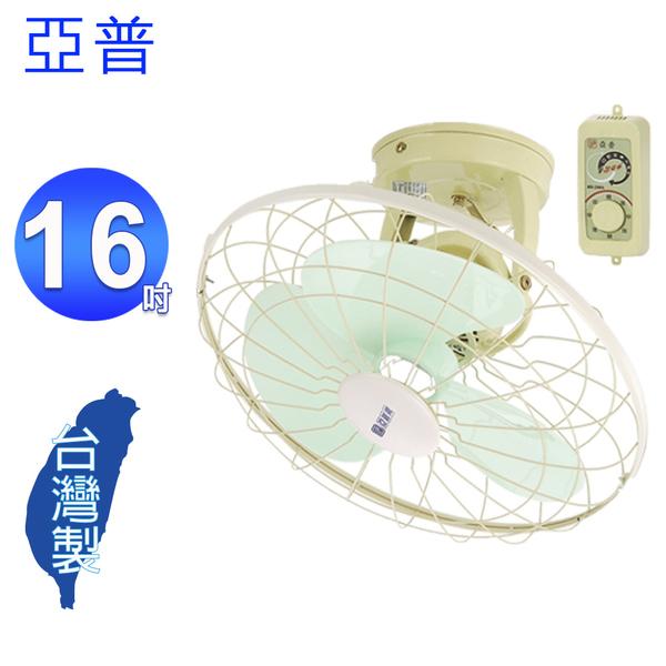 亞普16吋 360度旋轉吊扇/電扇 HY-280A
