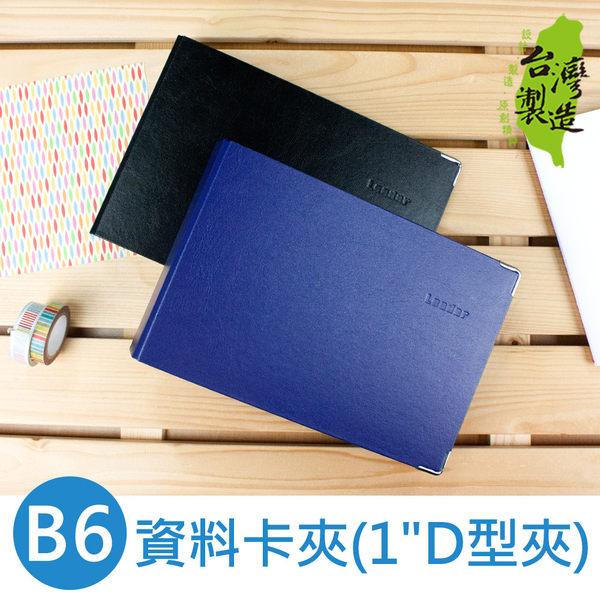 珠友 LE-61005 B6/32K Leader資料卡夾/檔案夾/文件資料夾/空夾/D型夾