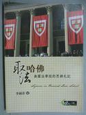 【書寶二手書T3/法律_GRQ】取法哈佛:美國法學院的思辨札記_李劍非