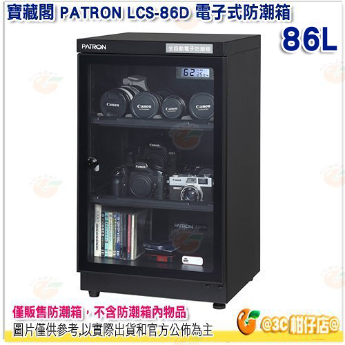 寶藏閣 PATRON LCS-86D 電子式 防潮箱 LED照明 抽拉層板 86L 5年保固 適用相機 攝影器材.等
