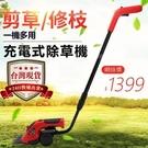 新北現貨電動割草機 充電式除草機 多功能剪草機 家用小型剪枝機 綠籬修枝剪 可開發票