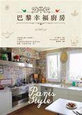 (二手書)巴黎幸福廚房