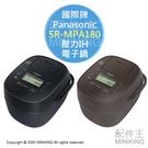 日本代購 空運 2020新款 Panasonic 國際牌 SR-MPA180 壓力IH電子鍋 電鍋 10人份 可變壓力