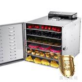 220V 食品烘干機水果蔬菜藥材肉類寵物溶豆不銹鋼食物風干機家用 aj7398『黑色妹妹』