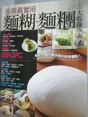 【書寶二手書T8/餐飲_YDQ】廚房最實用麵糊麵糰大收錄_楊桃文化
